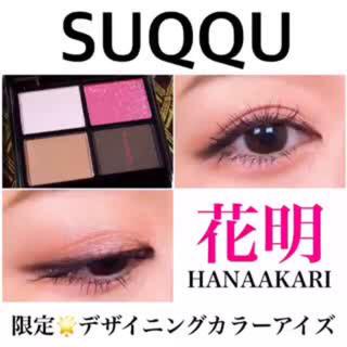 SUQQU - SUQQUスック デザイニングカラーアイズ114花明