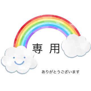楽天くろちゃん様専用(歯ブラシ/デンタルフロス)