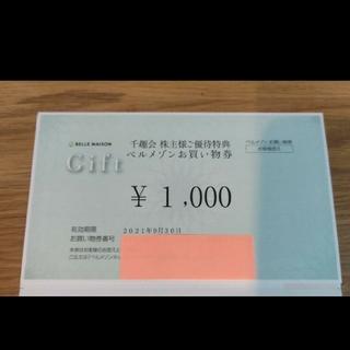 千趣会 ベルメゾン 株主優待券 1000円(その他)