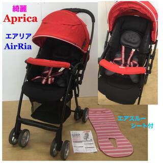 Aprica - 綺麗!アップリカ 軽量&ハイシートベビーカー AirRia エアリア シート付