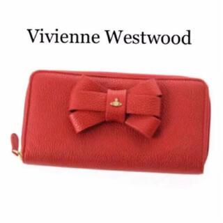 ヴィヴィアンウエストウッド(Vivienne Westwood)の赤リボン長財布(財布)