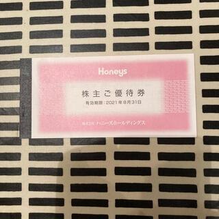 Honeys ハニーズ 株主優待券3,000円分(その他)