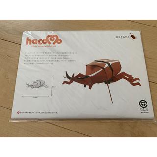 ボーネルンド(BorneLund)のhacomo ダンボール工作キット カブトムシ2(知育玩具)
