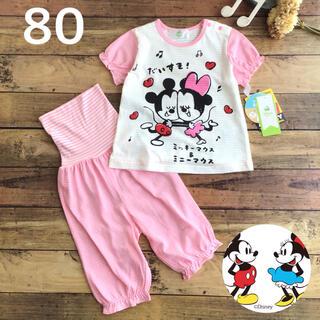 Disney - 【80】ミッキー &ミニー  ドナルド &デイジー ボーダー パジャマ ピンク