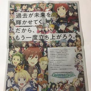 朝日新聞 広告(印刷物)