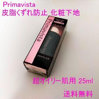 Primavista - 【新品】プリマヴィスタ 皮脂くずれ防止 化粧下地 超オイリー肌用  25ml