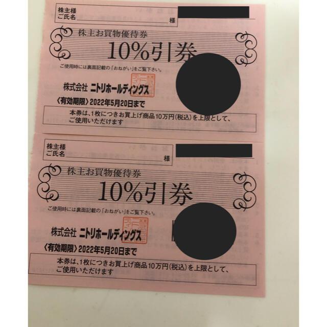 ニトリ(ニトリ)のニトリ 株主優待券 10万円まで10%割引2枚 チケットの優待券/割引券(ショッピング)の商品写真