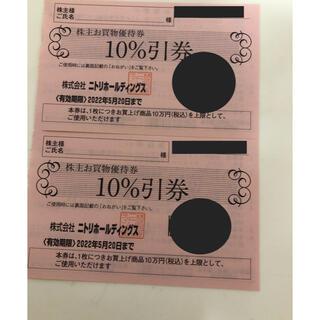 ニトリ - ニトリ 株主優待券 10万円まで10%割引2枚