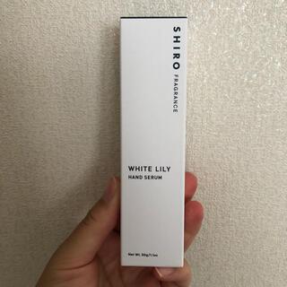 shiro - SHIROホワイトリリーハンド美容液