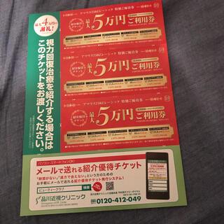 【匿名配送】品川近視クリニック レーシック ICL 割引 (その他)
