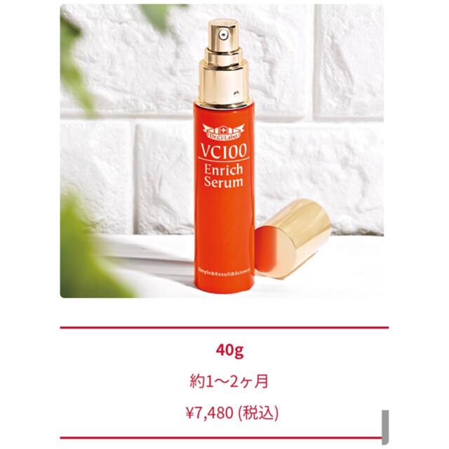 Dr.Ci Labo(ドクターシーラボ)のドクターシーラボ VC100 エンリッチセラム 40g コスメ/美容のスキンケア/基礎化粧品(美容液)の商品写真