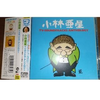 CD 小林亜星 TVサントラ・アンソロジー(テレビドラマサントラ)