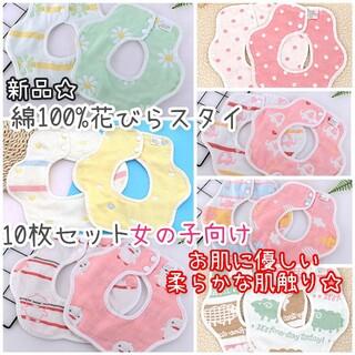 新品♡リバーシブル花びら スタイ  女の子 ピンク 10枚セット(ベビースタイ/よだれかけ)
