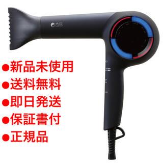 クレイズ(Clayz)の【新品・未使用】ホリスティックキュアドライヤー Rp. 黒 CCID-G04B(ドライヤー)