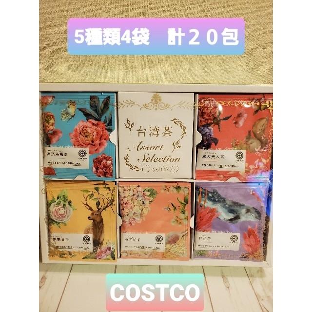 コストコ(コストコ)の人気の台湾茶アソートセレクション 食品/飲料/酒の飲料(茶)の商品写真
