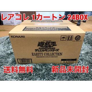 ユウギオウ(遊戯王)の【新品】遊戯王 レアリティ コレクション 1カートン 24box(Box/デッキ/パック)