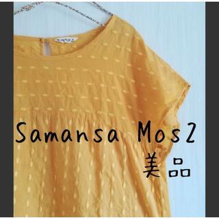 サマンサモスモス(SM2)の美品 Samansa Mos2 サマンサモスモス SM2 刺繍 ブラウス(シャツ/ブラウス(半袖/袖なし))