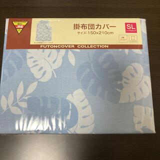 掛布団カバー シングルロング 150×210 ✳︎値下げ中✳︎(シーツ/カバー)