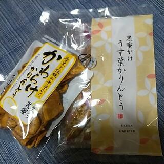 かりんとうシリーズ うす葉かりんとう&かわらけかりんとう(菓子/デザート)