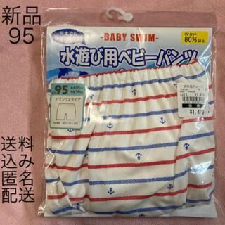 ニシマツヤ(西松屋)の(45) 新品 95 ベビーパンツ 水遊び(水着)