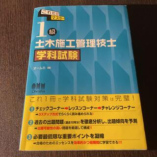 これだけマスタ-1級土木施工管理技士学科試験 H26版(科学/技術)
