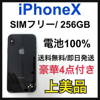 Apple - 【A】【100%】iPhone X 256 GB SIMフリー Gray 本体