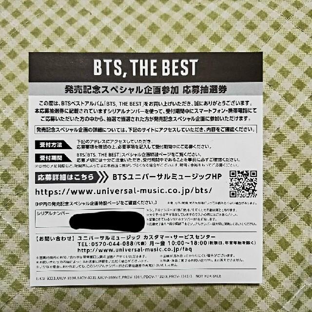 BTS THE BEST 応募抽選券 エンタメ/ホビーのCD(K-POP/アジア)の商品写真