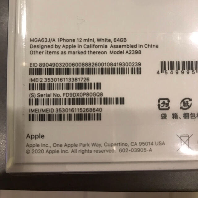 iPhone(アイフォーン)のこずこずさん専用iPhone12 mini 64GB ドコモ ホワイト おまけ スマホ/家電/カメラのスマートフォン/携帯電話(スマートフォン本体)の商品写真