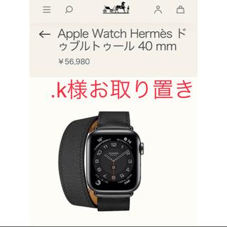 Hermes - Apple Watch Hermès40mm 黒ドゥブルトゥールレザーストラップ