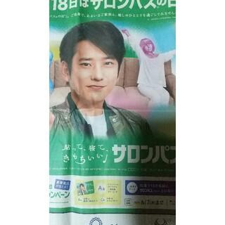 アラシ(嵐)の二宮和也 サロンパス新聞広告(印刷物)