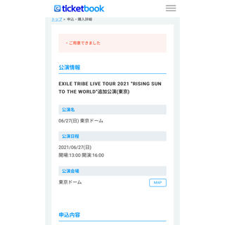 エグザイル トライブ(EXILE TRIBE)のEXILE TRIBE★東京ドーム★ツアーチケット 2枚(その他)