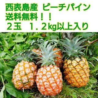 ピーチパイン 【 2玉  1.2kg以上 】西表島産  パイナップル  送料無料(フルーツ)