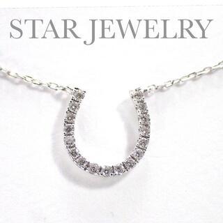 STAR JEWELRY - スタージュエリー K18WG マイクロセッティング ダイヤ ネックレス 馬蹄