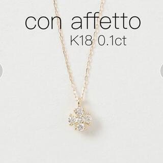 agete - 【con affetto】K18ダイヤモンドフラワーネックレス/0.1