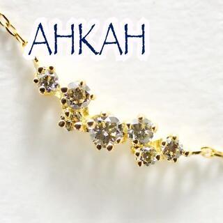 アーカー(AHKAH)のアーカー AHKAH K18YG ダイヤ BBライン ネックレス(ネックレス)