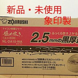 新品・未使用 象印製 5.5合炊き 炊飯ジャー 極め炊き 2.5mm黒厚釜