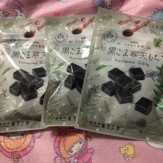 黒ごま寒天もち 3袋(菓子/デザート)
