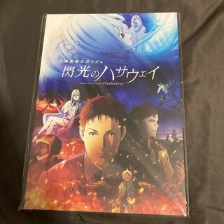 バンダイ(BANDAI)の映画 機動戦士ガンダム 閃光のハサウェイ パンフレット通常版新品 未開封(印刷物)