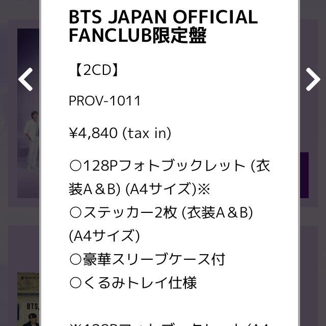防弾少年団(BTS)(ボウダンショウネンダン)のBTS THE BEST FC盤 エンタメ/ホビーのCD(K-POP/アジア)の商品写真
