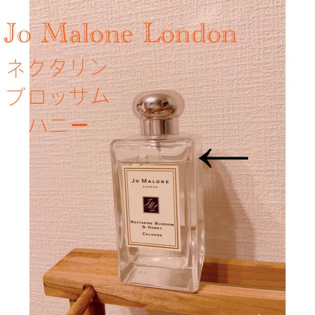 Jo Malone(ジョーマローン)の【専用】Jo Malone London  ネクタリンブロッサムハニー コスメ/美容の香水(香水(女性用))の商品写真