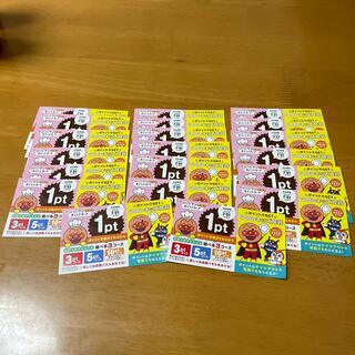 スカイラーク(すかいらーく)のアンパンマンクラブ ポイントカード 10枚(キャラクターグッズ)
