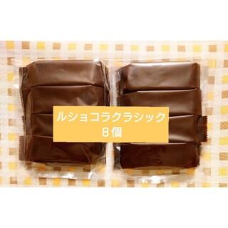ルショコラクラシック(チョコレートケーキ)8個