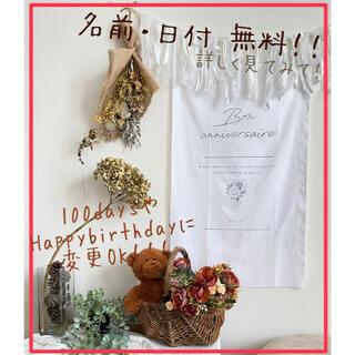 誕生日タペストリー ♥名入れ日付無料♥ 文言変更OK 100日 ハーフバースデー(その他)