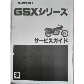 スズキ(スズキ)のGSXシリーズサービスガイド(サービスマニュアル)コピー(カタログ/マニュアル)