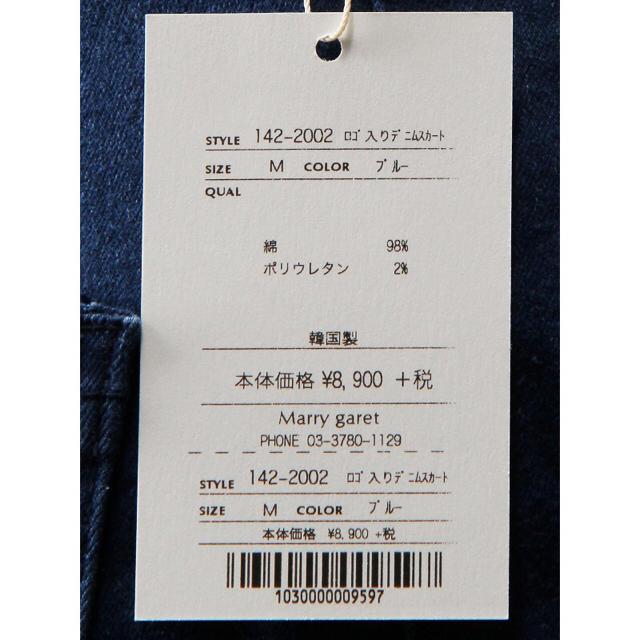 Marry garet(マリーガレット)のMarry garetマリーガレット ロゴ入りデニムスカート定価9612円ブルー レディースのスカート(ひざ丈スカート)の商品写真
