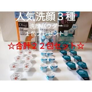 定番人気酵素洗顔パウダー21包セット+洗顔パウダー1包プレゼント☆合計22包