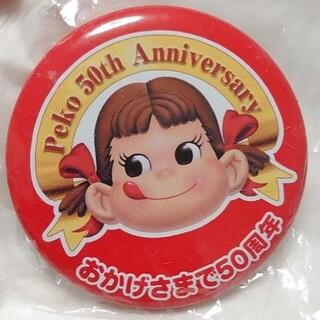 フジヤ(不二家)の【未開封】不二家 ペコちゃん  50周年記念缶バッチ(ノベルティグッズ)