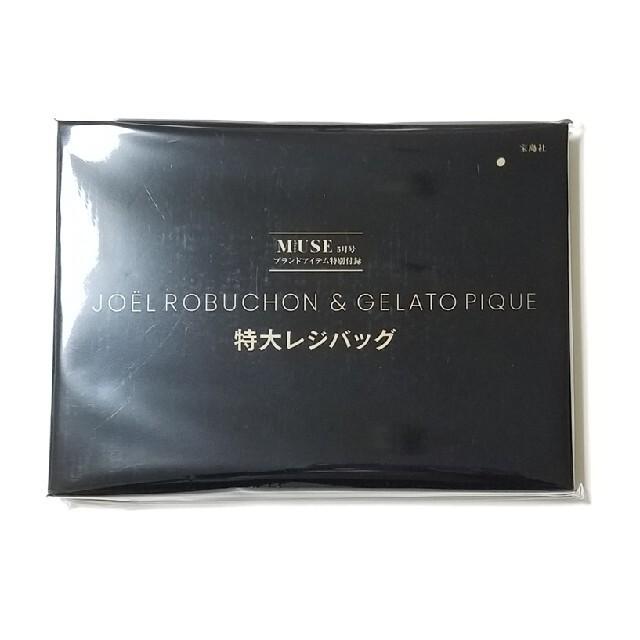 gelato pique(ジェラートピケ)のオトナミューズ 2020年 5月 付録 ジェラート ピケ 特大デリバッグ エンタメ/ホビーの雑誌(ファッション)の商品写真