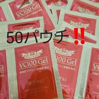 ドクターシーラボ(Dr.Ci Labo)のドクターシーラボ VC100ゲル(保湿ゲル) 50パウチ(サンプル/トライアルキット)