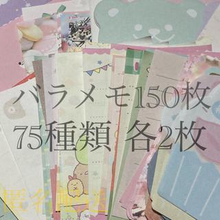 バラメモ 75種類×各2枚 合計150枚セット☆